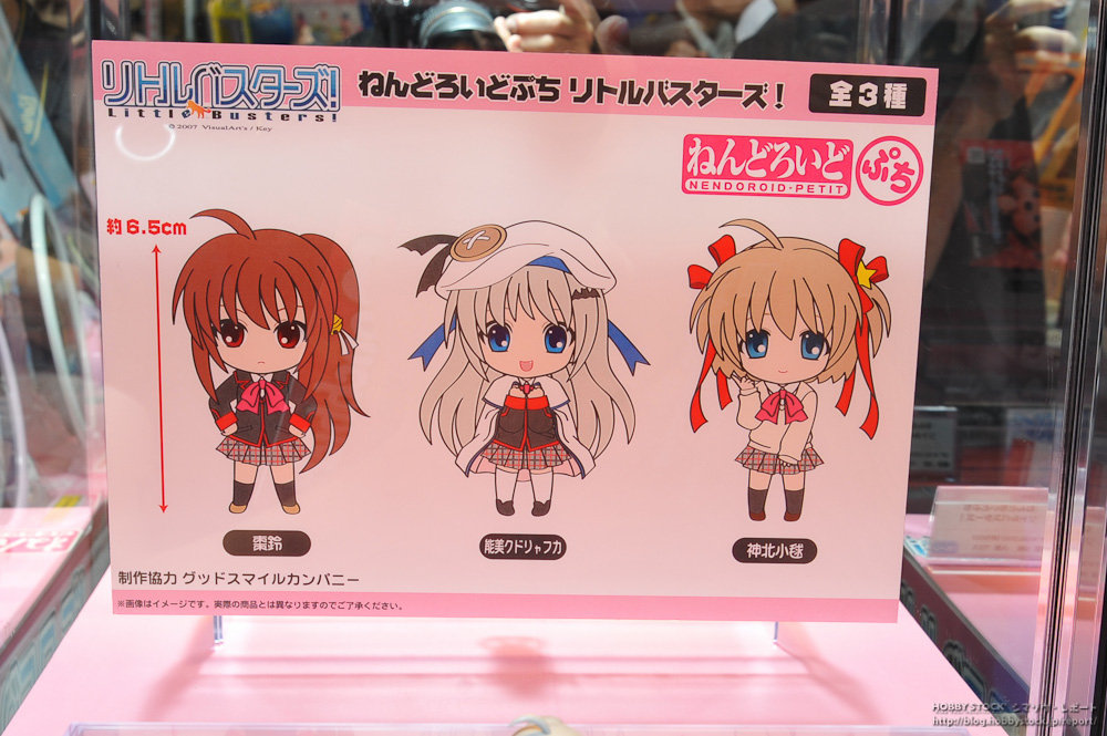Nendoroid petit : Little Busters (set)