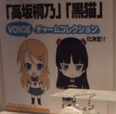 Gokou Ruri (Voice key-chain)
