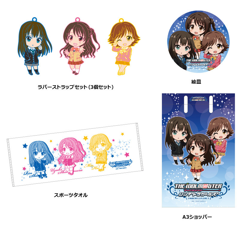 IDOLM@STER Cinderella Girls Set