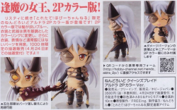 Nendoroid Aludra (Version 2P) - Queen's Blade