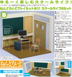 Nendoroid Play Set # 01 : School Life Set B - ND
