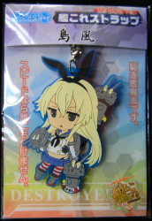 Nendoroid Shimakaze - Kantai Collection ~Kan Colle~