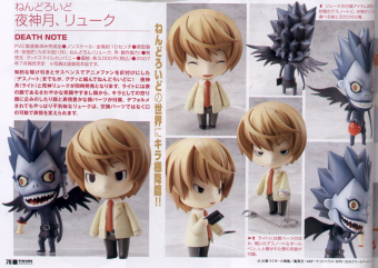 Scan Nendoroid - Nendoroid Death Note
