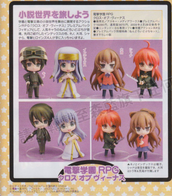 Scan Nendoroid - Nendoroid Petit : Cross of Venus